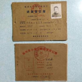 文革:进货登记簿(1965年、1979年两本合售)