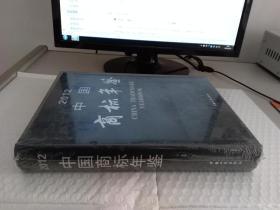 2012中国商标年鉴
