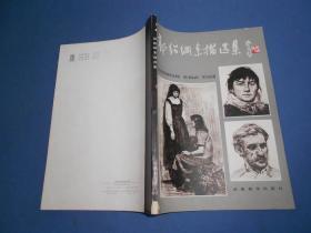郭绍纲素描选集-16开83年一版一印