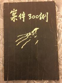 案件300例第一册