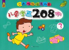 儿童学画208例