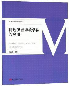 柯达伊音乐教学法的应用/新课程音乐教育丛书