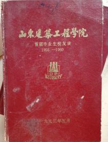 山东建筑工程学院首届毕业生校友录1956-1960