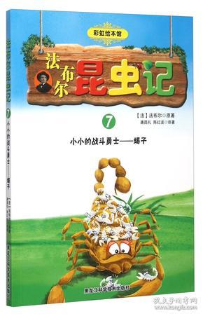 法布尔昆虫记7小小的战斗勇士蝎子