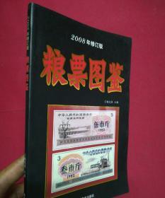 粮票图鉴 2008年修订版