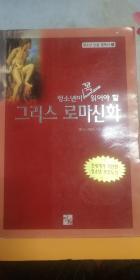 韩文(书名如图)