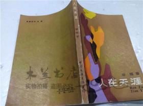 人在天涯 琼瑶 中国文联出版公司  1986年6月 32开平装