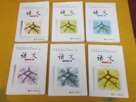 初中语文课本全套6册【语文版,有名字有字迹划线】
