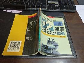 海军与海上作战 (战士文库 军事知识卷)32开本