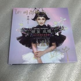 破茧成蝶2016梦想全新启航CD带签名(附签名海报一张)