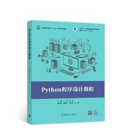 Python程序设计教程 丁辉、陈永 著 9787040512687 高等教育出版社 R
