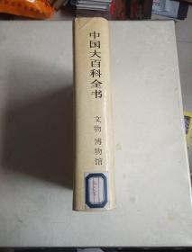 中国大百科全书.文物 博物馆
