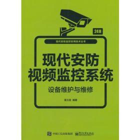 现代安防视频监控系统设备维护与维修