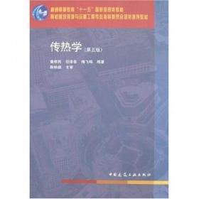 传热学(第5版)