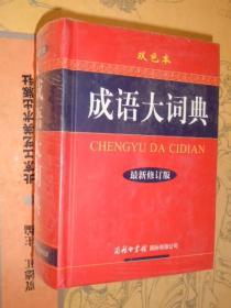 成语大词典(最新修订版 双色本) 64开精装