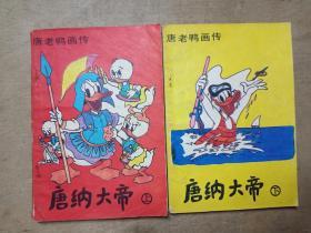 唐老鸭画传-----唐纳大帝(上下册)