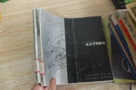 山水写生范本:从太行到陕北
