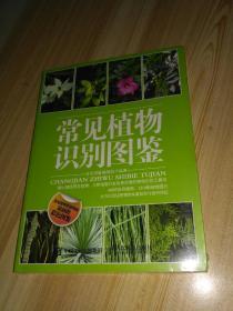 常见植物识别图鉴