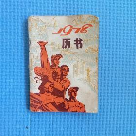 历书1978