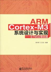 ARMCortex-M3系统设计与实现:STM32基础篇