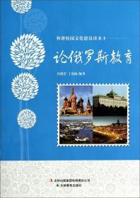 和谐校园文化建设读本:论俄罗斯教育