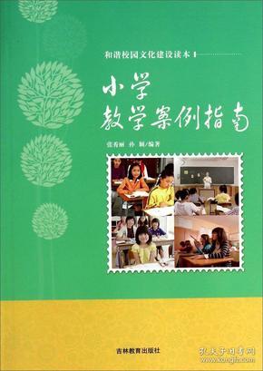 和谐校园文化建设读本:小学教学案例指南