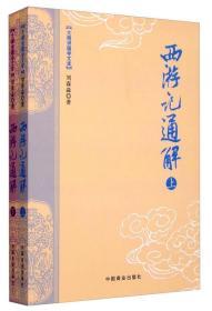 大师讲国学文库:西游记通解