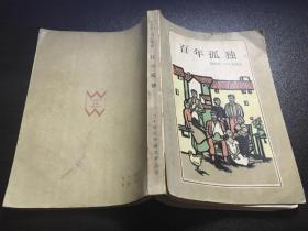 百年孤独(二十世纪外国文学丛书)84年1版1印