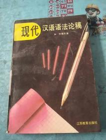 现代汉语语法论稿