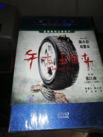 午夜出租车 DVD