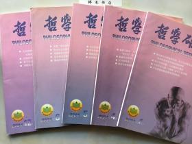 哲学研究2004年第1、4、5、6、12期共5本合售