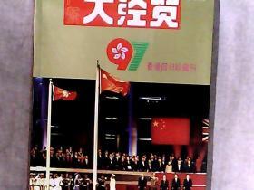 广东大经贸 杂志 97香港回归珍藏刊 1997.7 总112期