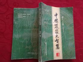 超凡入圣∽中国道家大智慧