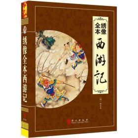 """""""精装龙""""系列丛书:绣像全本西游记(超多选择超值典藏)"""
