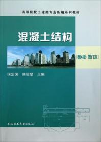 :混凝土结构(第4版·修订本)