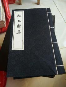 杜工部集(全6册)