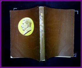 斯大林全集 1(1954,一版一印)