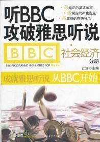 听BBC攻破雅思听说:社会经济分册