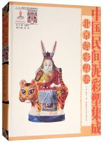 中国民间泥彩塑集成(北京泥彩塑卷)