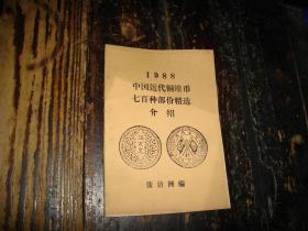 1988中国近代铜镍币七百种部份精选介绍