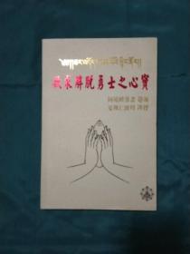 《欲求解脱勇士之心宝》2009年3月出版