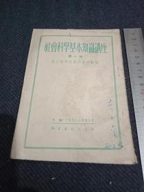 1952年印《社会科学基本知识讲座》第一册