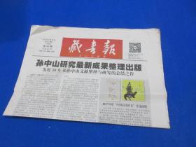 藏书报/2017年7月第45期