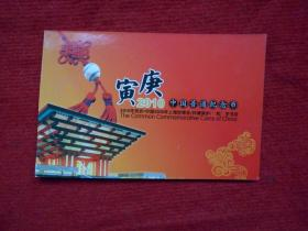 """寅庚2010中国普通纪念币:【世博会、2010年贺岁、""""和""""字书法、环境保护。共四枚】 带外套、 带证书"""