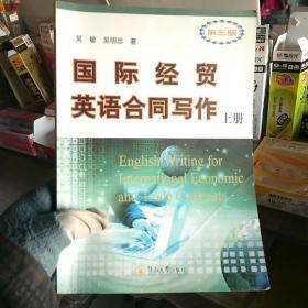 国际经贸英语合同写作(上册)(第3版)