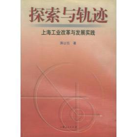 探索与轨迹--上海工业改革与发展实践