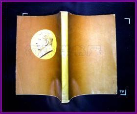 斯大林全集 10(1954一版一印)