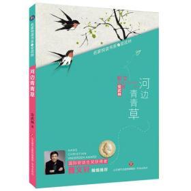 河边青青草 安武林 济南出版社 9787548831563