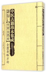 中医古籍珍本集成:伤寒金匮卷.金匮要略方论9787535772985(3123)