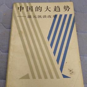 中国的大趋势——温元凯谈改革